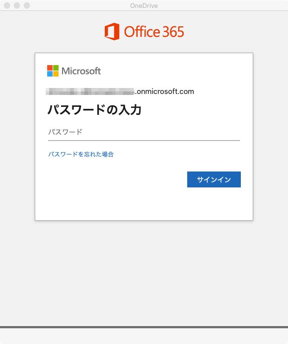 MacへのOneDriveアプリのインストール〜設定・同期まで(パスワードを入力して...)