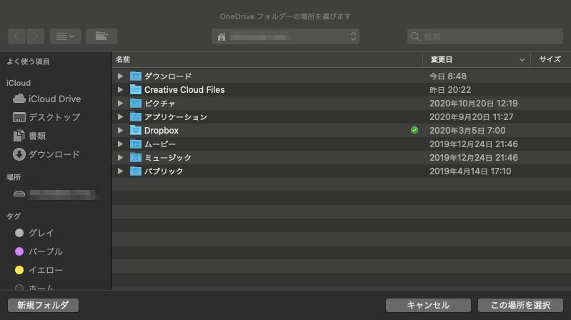 MacへのOneDriveアプリのインストール〜設定・同期まで(フォルダー場所を指定する)