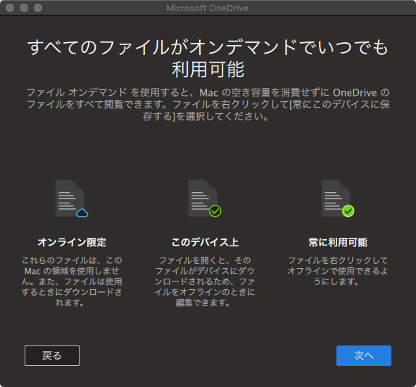 MacへのOneDriveアプリのインストール〜設定・同期まで(便利なファイルオンデマンド)