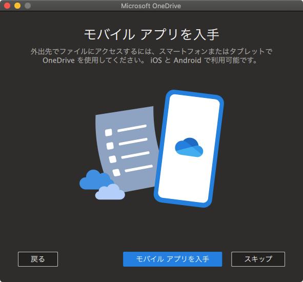 MacへのOneDriveアプリのインストール〜設定・同期まで(スマホアプリもある)