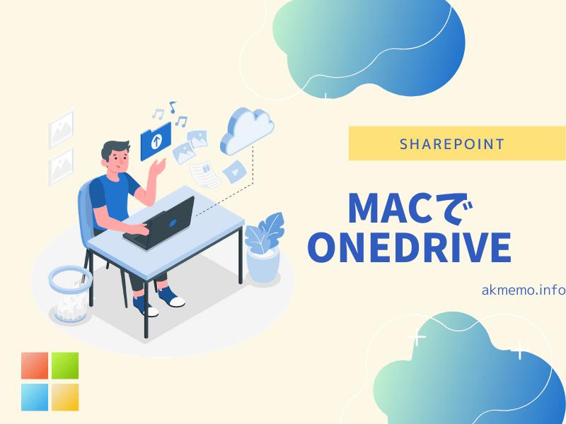 MacでのOneDrive使い方(アプリインストール方法から設定・同期まで)