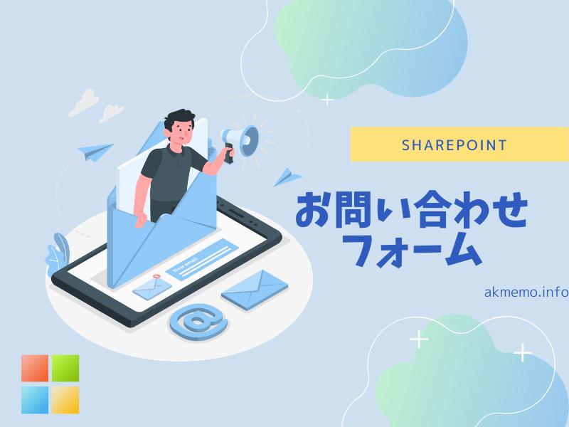 【簡単3分】Sharepointで手っ取り早くお問い合わせフォームを作る方法