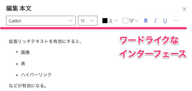 SharePointモダンUIでの「お知らせ」作り方・カスタマイズ方法(拡張リッチテキスト)