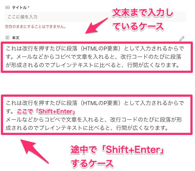 SharePointモダンUIでの「お知らせ」作り方・カスタマイズ方法(拡張リッチテキストでは改行の使い方に気を付ける)