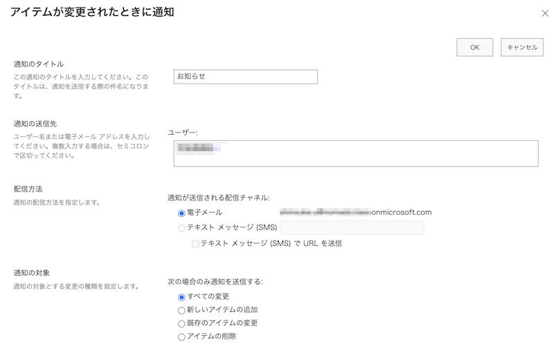 SharePointモダンUIでの「お知らせ」作り方・カスタマイズ方法(リストの通知設定)