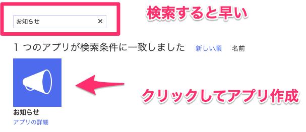 SharePointモダンUIでの「お知らせ」作り方・カスタマイズ方法(アプリからお知らせを作る)