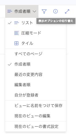【Tips】Sharepoint「サイトのページ」整理方法(ページライブラリに予め用意されているビュー)