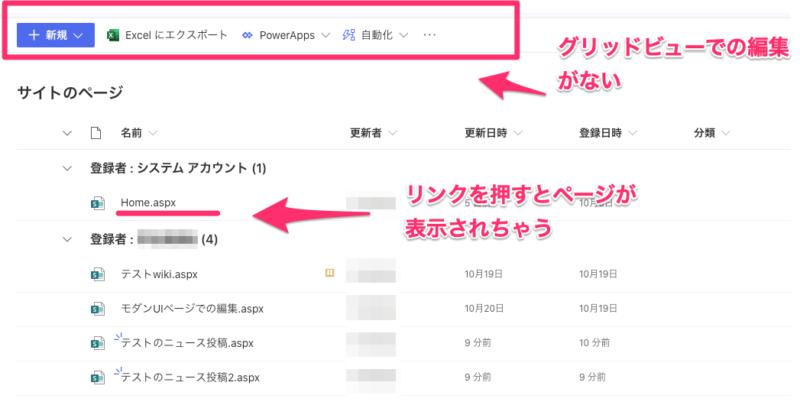 【Tips】Sharepoint「サイトのページ」整理方法(ページライブラリでの列編集はちょっとわかりづらい)