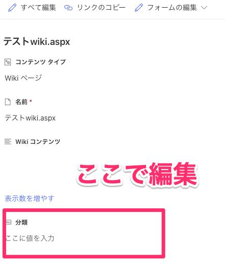 【Tips】Sharepoint「サイトのページ」整理方法(ページライブラリで列編集する場合はプロパティから行う)