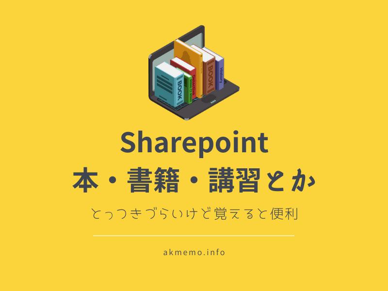 【初級〜中級】SharePoint習得に役立つおすすめ本・書籍・セミナー(講習・トレーニング)まとめ。
