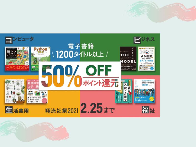 翔泳社祭2021、電子書籍1,200タイトル以上が50%オフのポイント還元中!!(2021年2月25日までセール中)