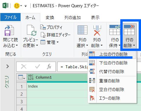 Power Queryの有効性がわかるようにハンズオン(行の削除から上位行を削除)