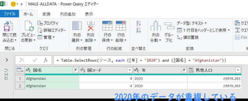 Power Queryの有効性がわかるようにハンズオン(2020年のみデータが重複している)