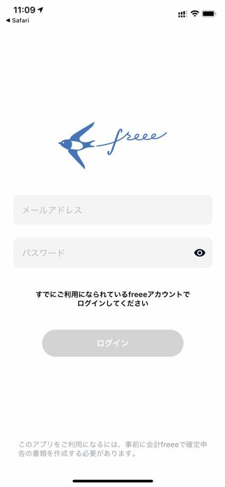 副業会社員、自分で行う確定申告、65万円控除を獲得するやり方(freee電子申告アプリにログインする)