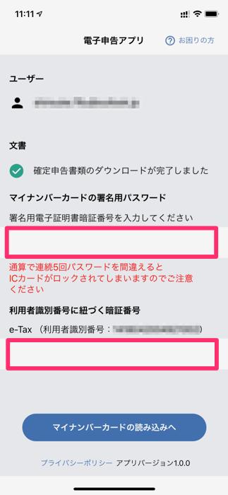 副業会社員、自分で行う確定申告、65万円控除を獲得するやり方(マイナンバーや利用者識別番号のパスワードを入れる)