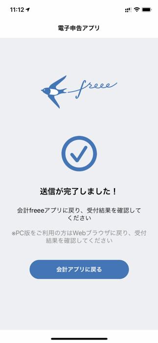 副業会社員、自分で行う確定申告、65万円控除を獲得するやり方(freee電子申告アプリで提出が完了!)