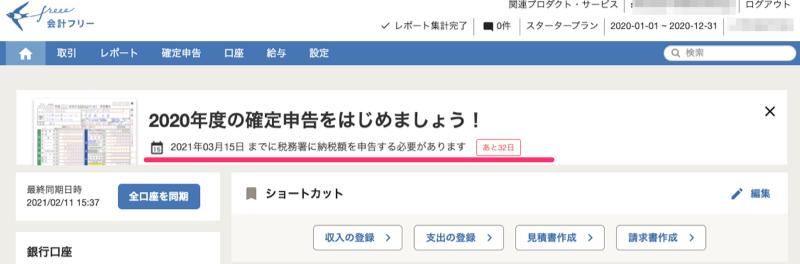 副業会社員、自分で行う確定申告、65万円控除を獲得するやり方(freeeで確定申告を始める)