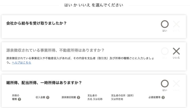 副業会社員、自分で行う確定申告、65万円控除を獲得するやり方(質問形式で書類を作成していく)