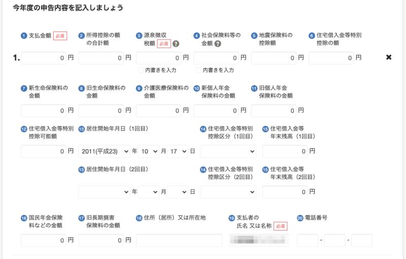 副業会社員、自分で行う確定申告、65万円控除を獲得するやり方(源泉徴収票からの転記項目)