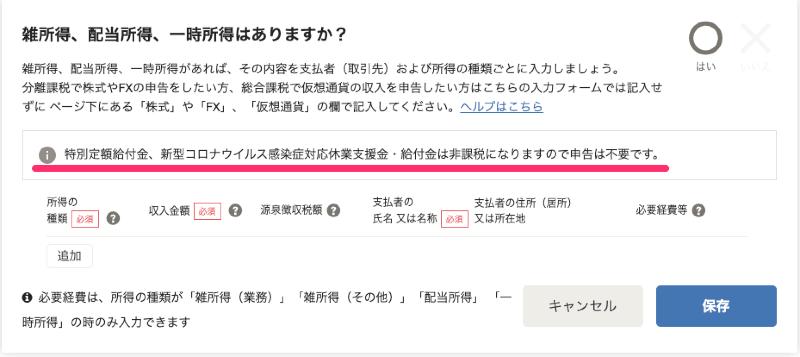 副業会社員、自分で行う確定申告、65万円控除を獲得するやり方(雑所得・配当所得・一時所得の申告)