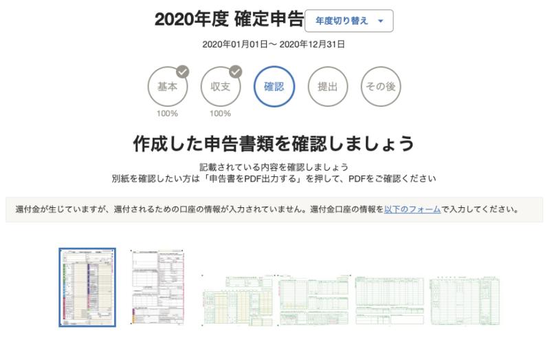 副業会社員、自分で行う確定申告、65万円控除を獲得するやり方(申告書類の確認)