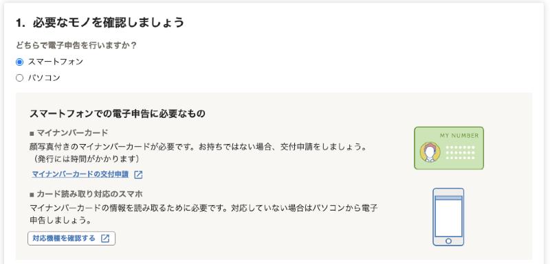 副業会社員、自分で行う確定申告、65万円控除を獲得するやり方(申請書類の提出はe-Taxで)