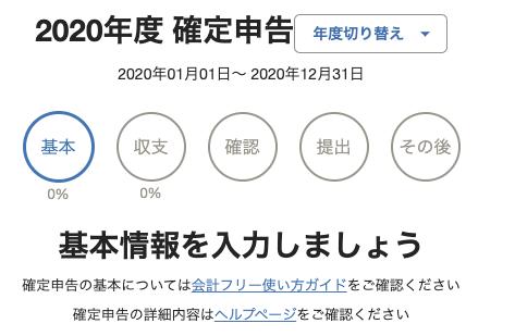 副業会社員、自分で行う確定申告、65万円控除を獲得するやり方(ステップは5つ)