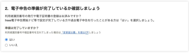 副業会社員、自分で行う確定申告、65万円控除を獲得するやり方(事前準備が必要です)