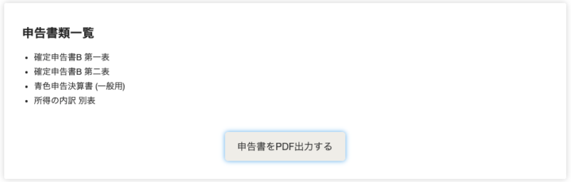 副業会社員、自分で行う確定申告、65万円控除を獲得するやり方(作成書類をPDFでダウンロードしておく)