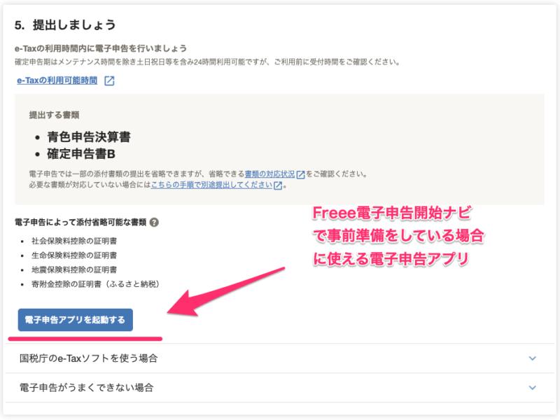 副業会社員、自分で行う確定申告、65万円控除を獲得するやり方(freeeは申告書類を提出できるアプリがある)