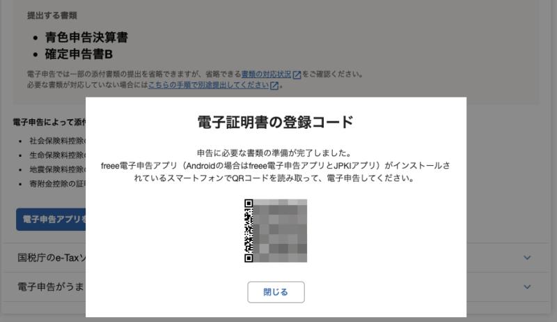 副業会社員、自分で行う確定申告、65万円控除を獲得するやり方(freee電子申告アプリを立ち上げる)