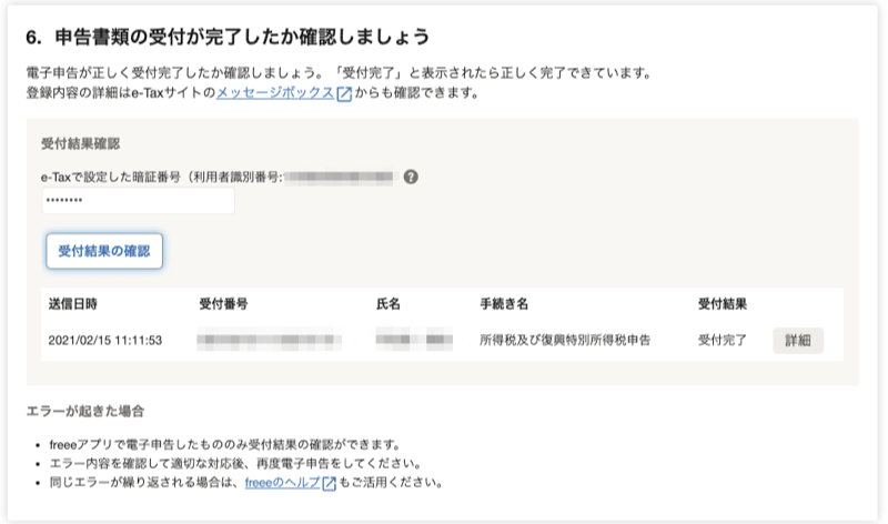 副業会社員、自分で行う確定申告、65万円控除を獲得するやり方(申告塩類がきちんと受領されたかを確認)