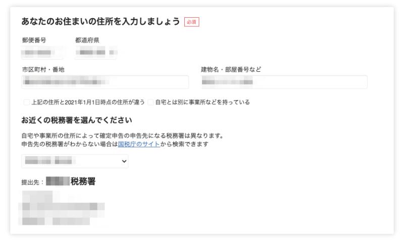 副業会社員、自分で行う確定申告、65万円控除を獲得するやり方(申告者の基本情報を入力する)