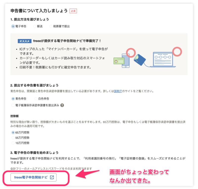 副業会社員、自分で行う確定申告、65万円控除を獲得するやり方(申告手段や控除額を選ぶ)