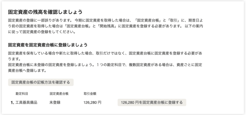 副業会社員、自分で行う確定申告、65万円控除を獲得するやり方(固定資産台帳の入力漏れがあった)