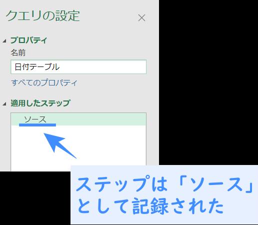 【PowerQuery/Tips】空のクエリから自動更新される日付テーブルを作る方法(ステップ名はソース)