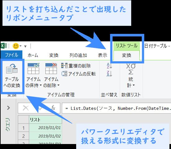 【PowerQuery/Tips】空のクエリから自動更新される日付テーブルを作る方法(リスト変換ツールからテーブルに変換する)