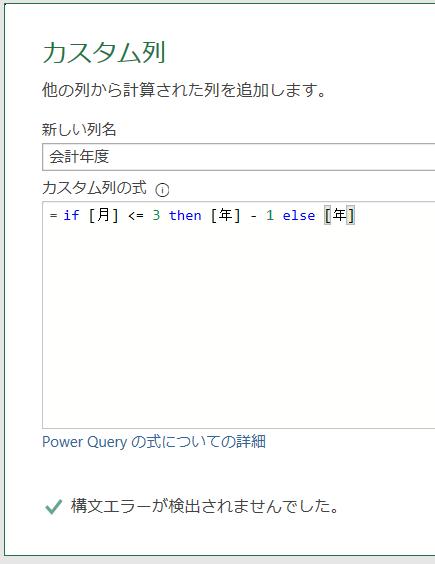 【PowerQuery/Tips】空のクエリから自動更新される日付テーブルを作る方法(会計年度をカスタム列で追加する)