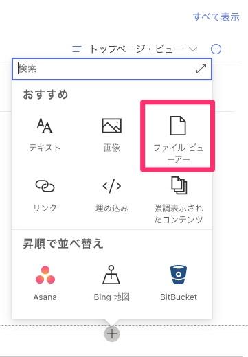 Sharepointにエクセルを埋め込む方法・やり方(ファイルビューワーからエクセルを埋め込む)