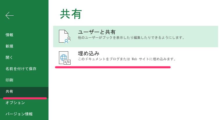 Sharepointにエクセルを埋め込む方法・やり方(iframeコードによる埋め込み)