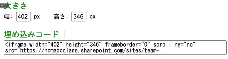 Sharepointにエクセルを埋め込む方法・やり方(埋め込みエクセルのiframeコードを取得する)