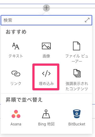 Sharepointにエクセルを埋め込む方法・やり方(埋め込みWebパーツからのエクセル埋め込み)
