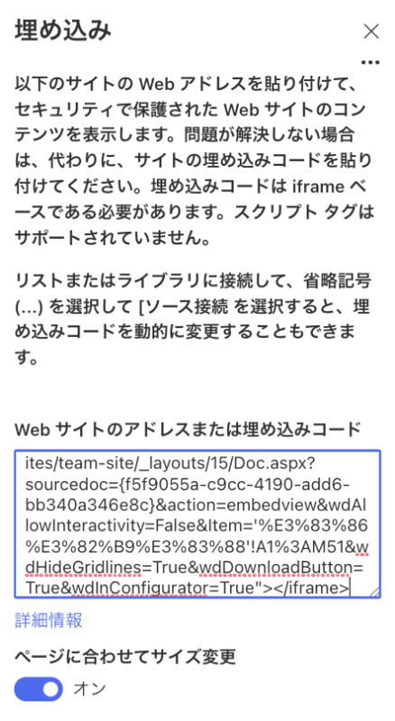 Sharepointにエクセルを埋め込む方法・やり方(iframeコードを貼り付ける)