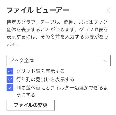 Sharepointにエクセルを埋め込む方法・やり方(エクセルの表示範囲指定)