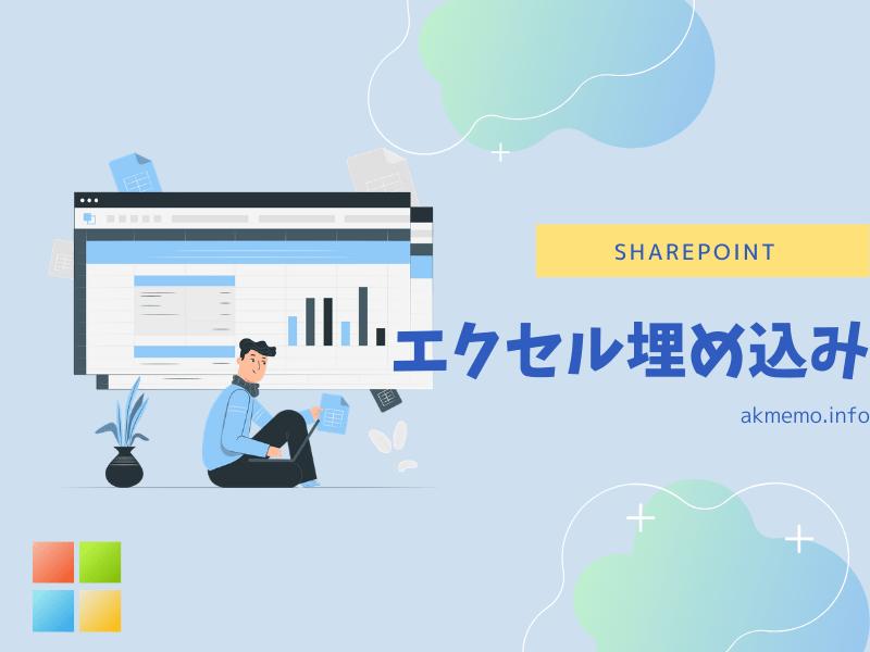 Sharepointにエクセルを埋め込む方法・やり方。表やグラフで一段映えるページに(表示・共有・連携)