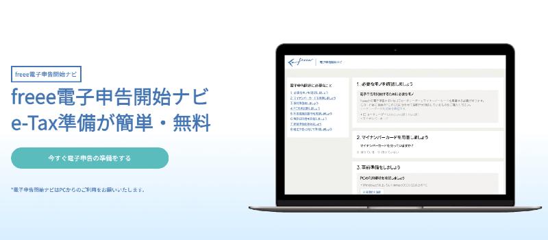 freee 電子申告開始ナビの口コミ・評判・感想