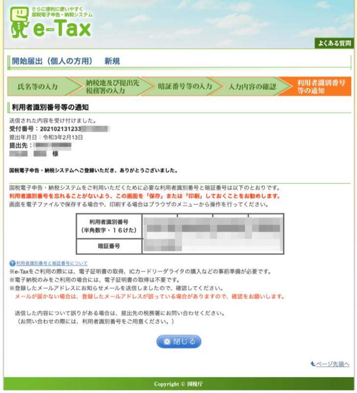 freee 電子申告開始ナビの口コミ・評判・感想(取得できた利用者識別番号)
