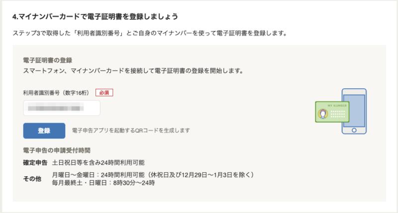 freee 電子申告開始ナビの口コミ・評判・感想(スマホに電子証明書を登録する)