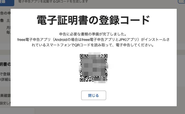 freee 電子申告開始ナビの口コミ・評判・感想()