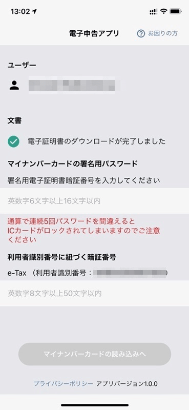 freee 電子申告開始ナビの口コミ・評判・感想(電子証明書がスマホにダウンロードされる)